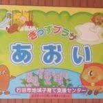 行田の支援センターキッズプラザあおいのふわふわドームや遊具について♪