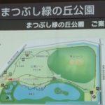 まつぶし緑の丘公園口コミ!色々な遊具や芝生があるとっても広い公園でした。