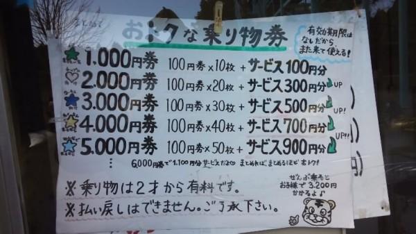 宇都宮動物園のお得な乗り物券について