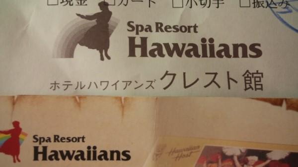 ハワイアンズの公式ホテル、クレスト館