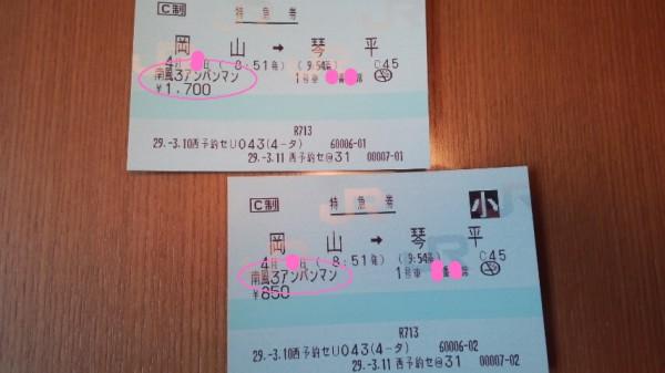 アンパンマン列車のアンパンマンシートの指定席券