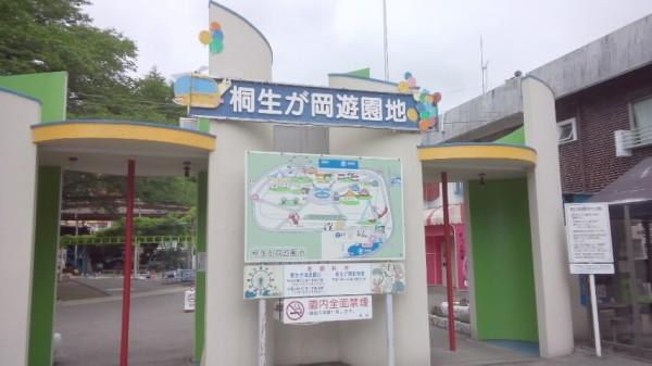 桐生が岡遊園地の入り口
