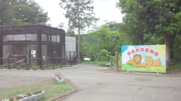 桐生が岡動物園の中の様子