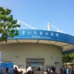 「さいたま水族館」は鯉のエサやりやカメ・ザリガニとふれあいの出来る、小さい子にぴったりの水族館でした。