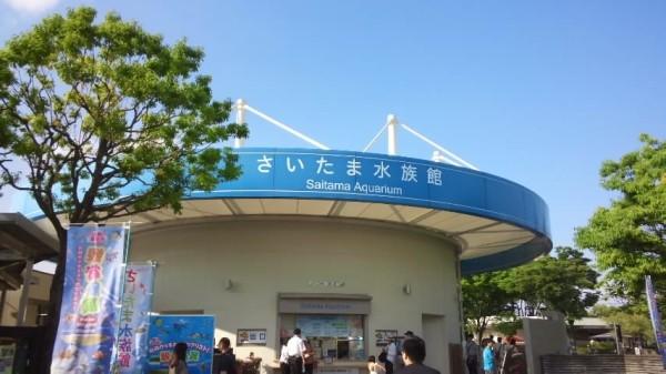 さいたま水族館の入り口