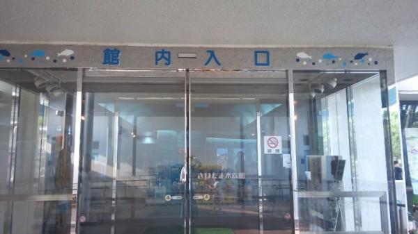 さいたま水族館本館の入り口