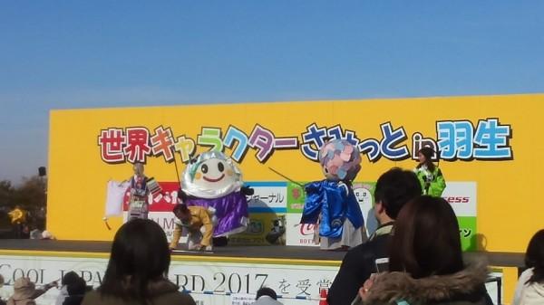 世界キャラクターさみっとin羽生のすいっぴー・あじさいちゃんのキャラクターステージの様子