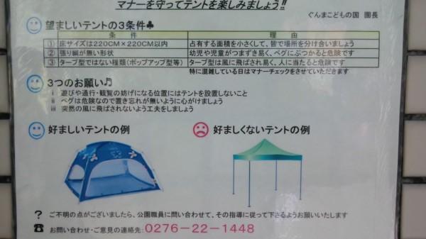 ぐんまこどもの国 好ましいテント