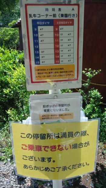 埼玉県東松山市こども動物自然公園 バス停