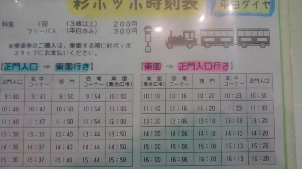 埼玉県東松山市こども動物自然公園 バス時刻表