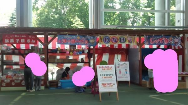 とちぎわんぱく公園 こどもの城 駄菓子 屋台