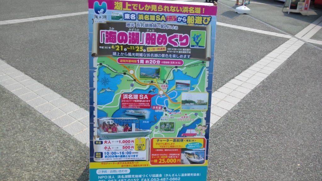 浜名湖サービスエリア 遊覧船