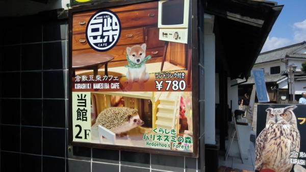 豆柴カフェ 倉敷