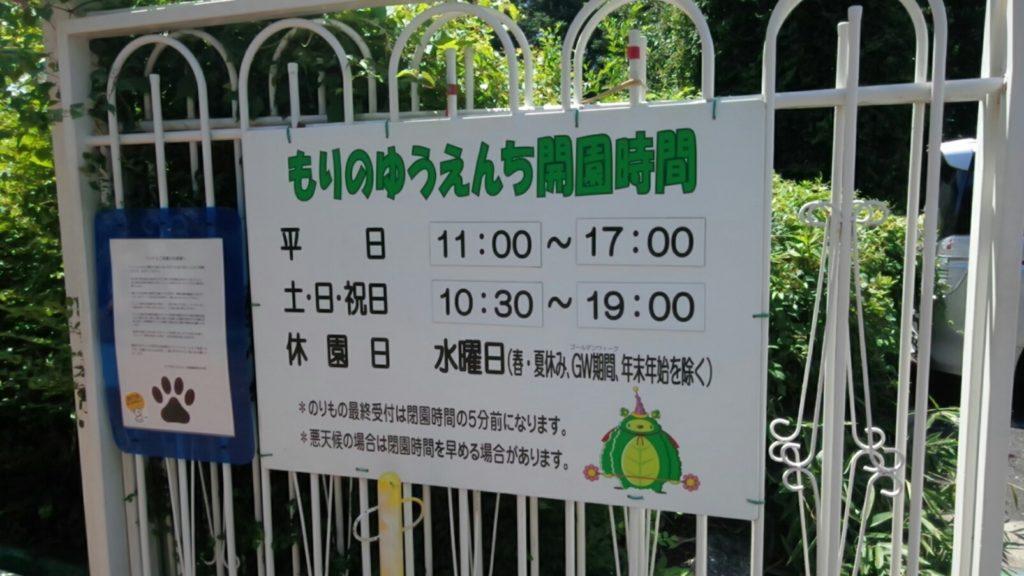もりの遊園地 営業時間